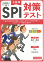 SPI 対策テスト